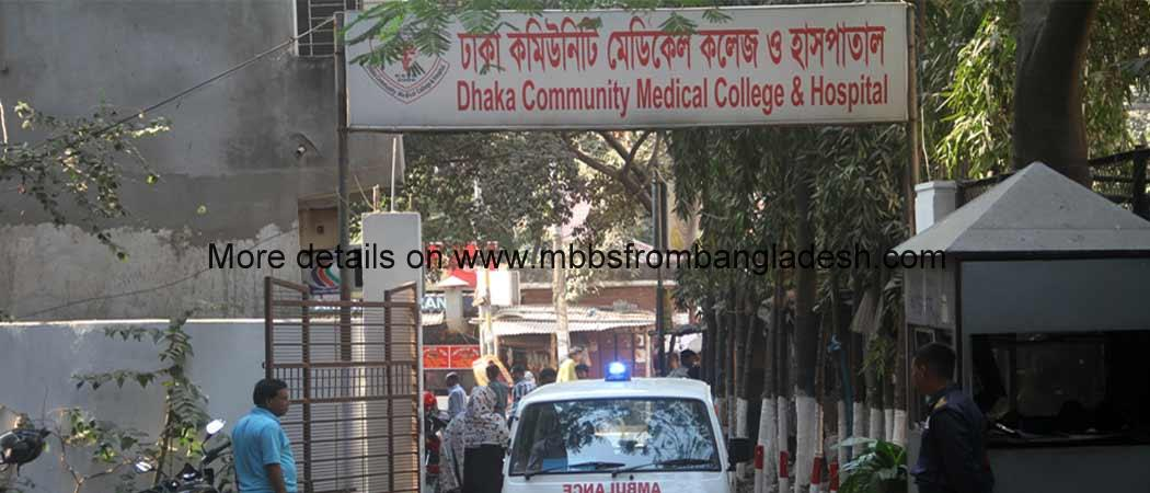 Dhaka Community Medical College, Dhaka – MBBS in Bangladesh